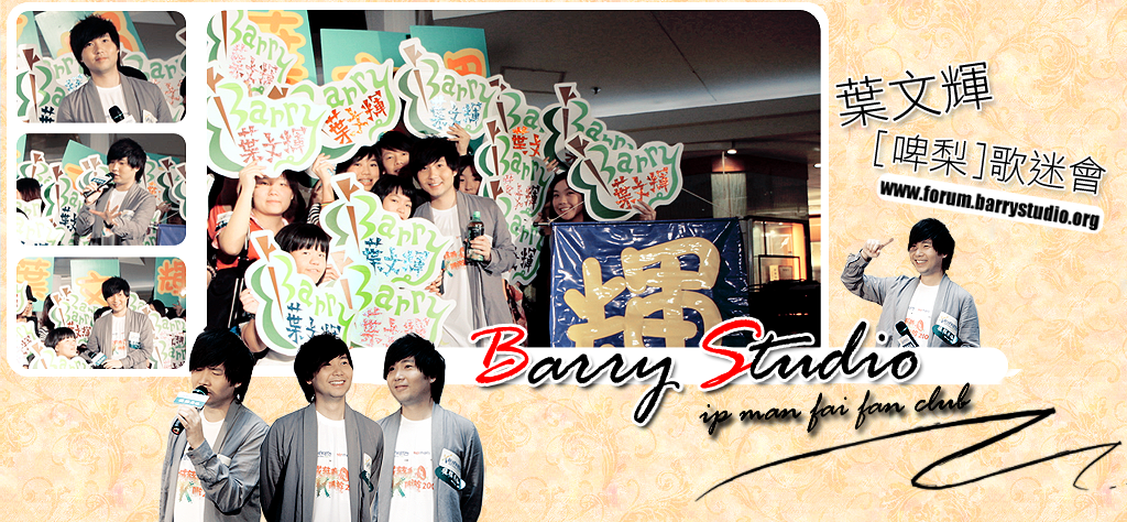 葉文輝[啤梨]歌迷會 BARRY IP FAN CLUB - BARRY STUDIO